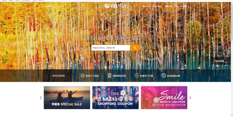 日本親子遊|日本旅遊網站VELTRA 日本自由行交通票券、景點門票、一日遊規畫好幫手 Veltra評價返現五折優惠最超值