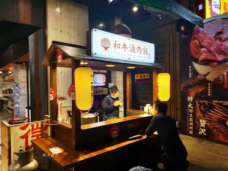 台中宵夜 阿吉師和牛滷肉飯~秋紅谷對面的深夜食堂 和牛滷肉飯便當100元 加購比臉大和牛烤肉片只要50元!賣到凌晨兩點喔!