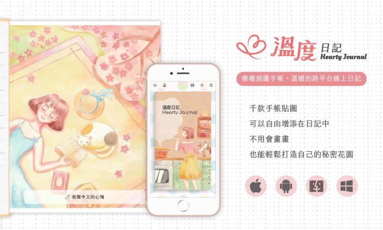 『溫度日記』~療癒插圖手帳/溫暖的跨平台線上日記APP/打造自己的祕密基地(Android,iOS,電腦版)