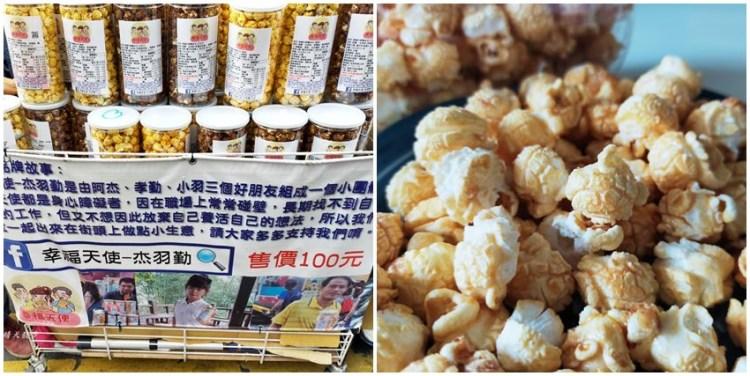 一中街美食|幸福天使爆米花~一中街夜市街頭賣爆米花、手工蛋捲,身心障礙者自食其力值得鼓勵,可宅配喔!