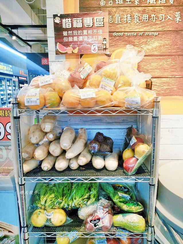 20200121171506 36 - 家樂福大墩店|省錢買菜趣~即期商品區,好物便宜賣,惜福蔬果專區,賣相不佳但營養不打折喔!