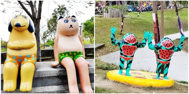 台中景點|大里東湖公園~大里Dali Art 文創藝術廣場旁公園,大型裝置藝術作品,讓平凡公園變得超可愛!