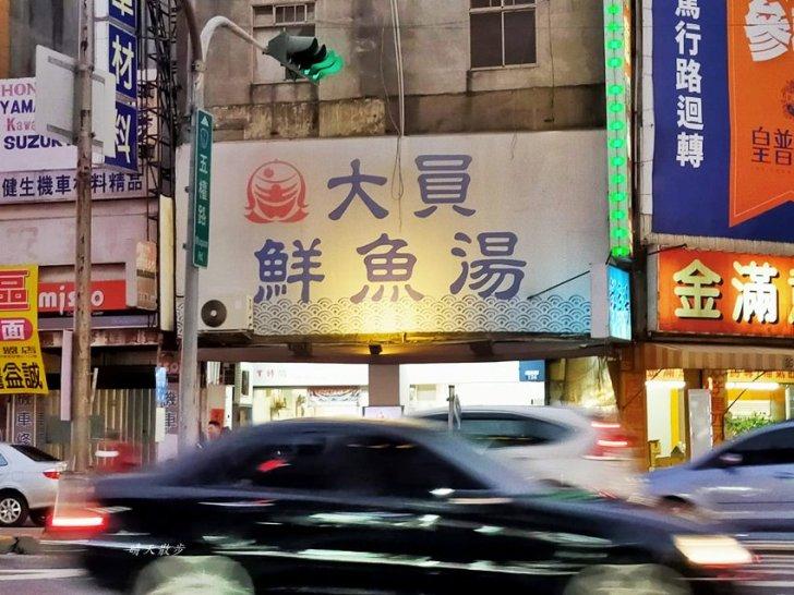 20200321114510 83 - 大員鮮魚湯│主打鱸魚、石斑魚的平價小吃店,五權路近台灣大道