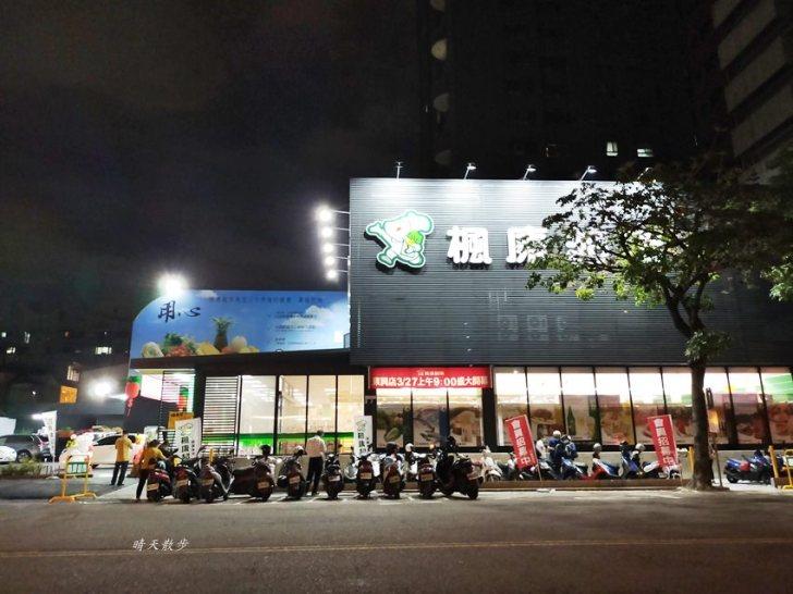 20200329153025 71 - 楓康超市東興店~2020年新開幕,停車方便,24小時營業,買菜購物的好鄰居,自在森林原位址