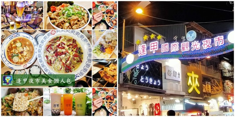 逢甲夜市懶人包|逢甲夜市美食、逢甲商圈小吃、餐廳、飲料,逢甲周邊吃喝玩樂