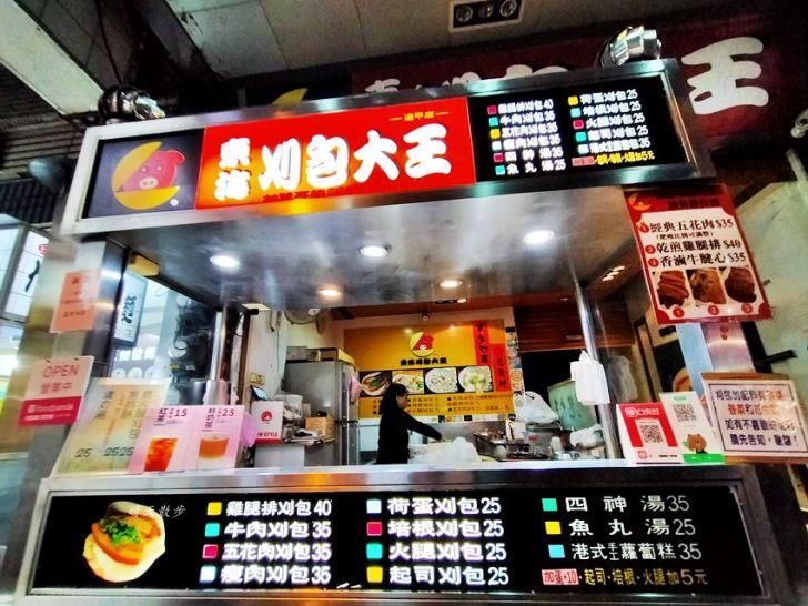20200410153611 57 - 逢甲美食|東海刈包大王逢甲店~台灣傳統小吃割包,夾著爌肉、花生粉、酸菜、香菜的台式漢堡!