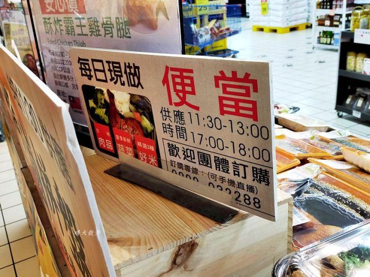 20200415125719 57 - 台中便當 家樂福熟食區平價便當,一主菜五配菜,只要65元,菜色挺豐富喔!