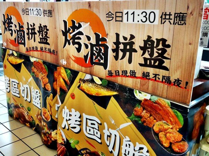 20200415125722 75 - 台中便當 家樂福熟食區平價便當,一主菜五配菜,只要65元,菜色挺豐富喔!