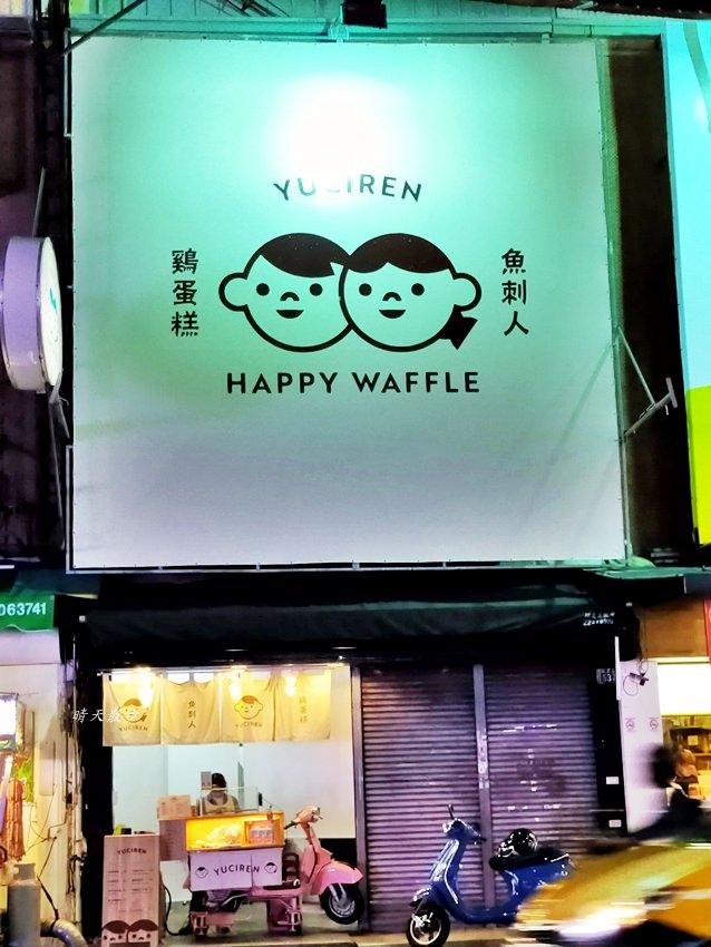 20200416162412 75 - 逢甲美食 魚刺人雞蛋糕~逢甲夜市福星路小吃,口味選擇多,爆漿雞蛋糕好好吃(已歇業)