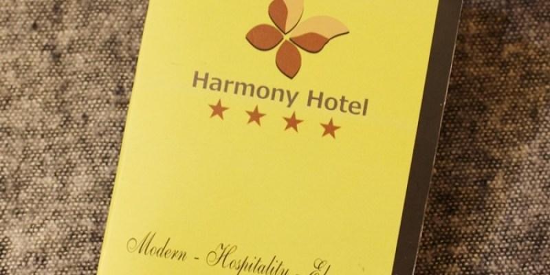 【Vietnam越南旅遊】木質調乾淨舒適小旅館Harmony Hotel @胡志明市第一郡近檳城市場