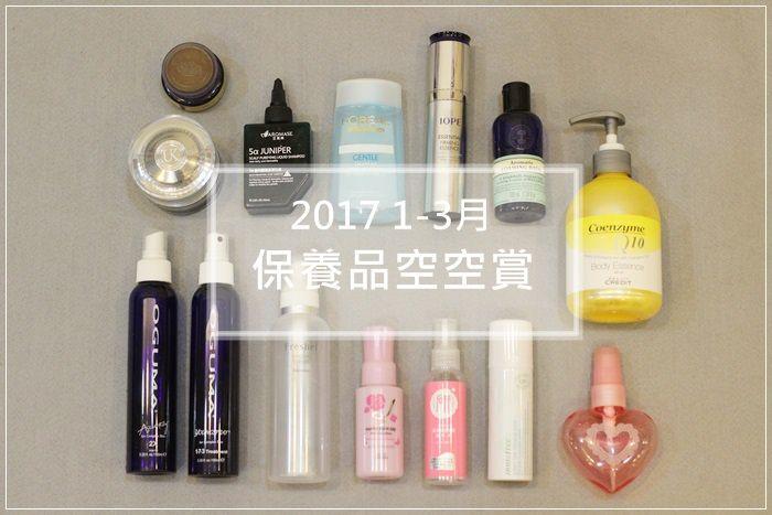 【保養】2017上半年1~3月的保養品空空賞~我的保養品空瓶紀錄