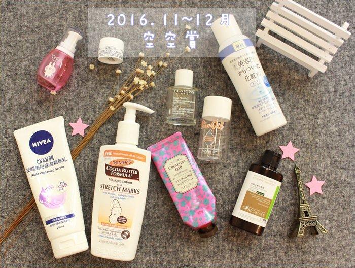 【保養】2016下半年11-12月空空賞~我的保養品空瓶紀錄