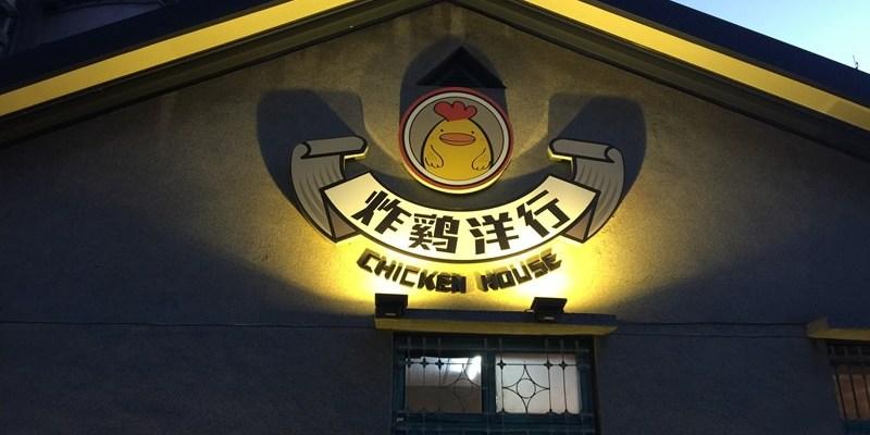 【台南美食】噴汁炸雞!好好食的炸雞洋行~(榮譽店)