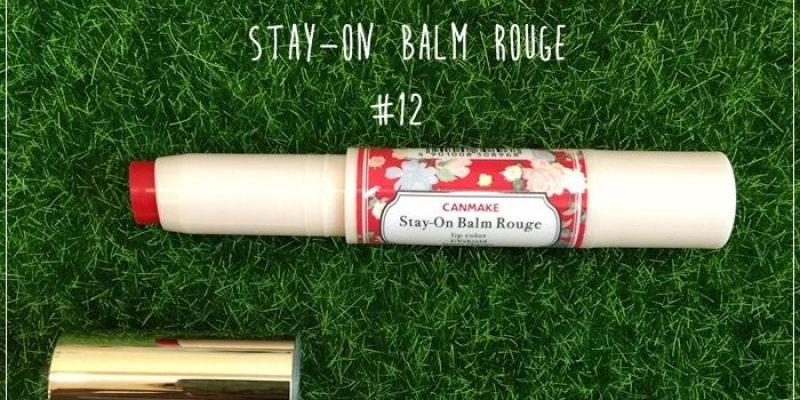 【彩妝】Canmake萬年好評的唇彩水蠟筆Stay-On Balm Rouge#12