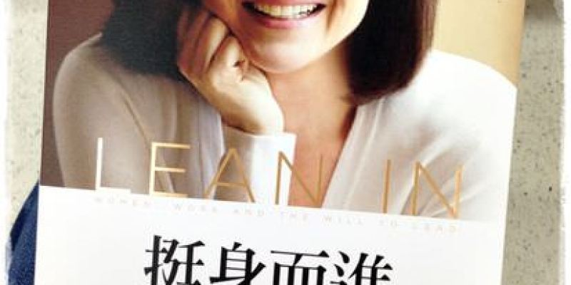 [book] Lean In 挺身而進 by Facebook營運長 Sheryl Sandberg