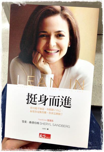 [book] Lean In 挺身而進 by Facebook營運長 Sheryl Sandberg