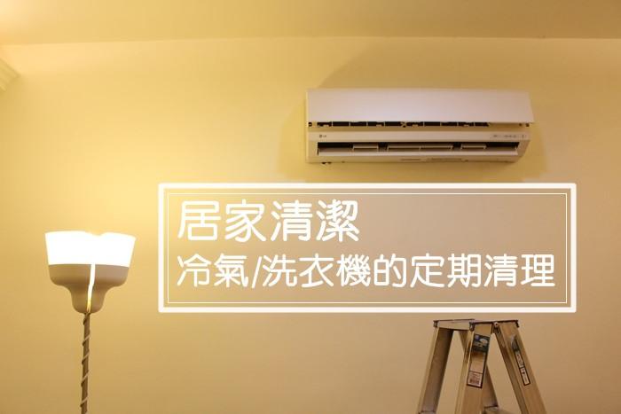【家居】冷氣機及洗衣機的定期清潔 (台北推薦阿政師專業到府清潔清洗冷氣/洗洗衣機)