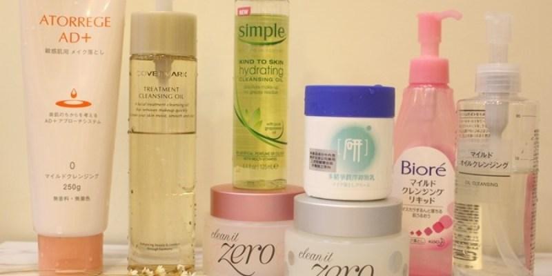 【卸妝】手邊的八款卸妝油/卸妝霜/卸妝凝膠小評比