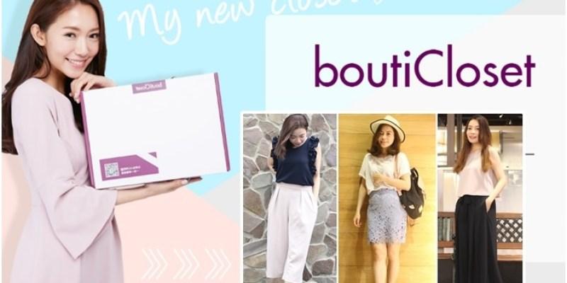 【穿搭】女孩們的雲端智慧衣櫥~boutiCloset