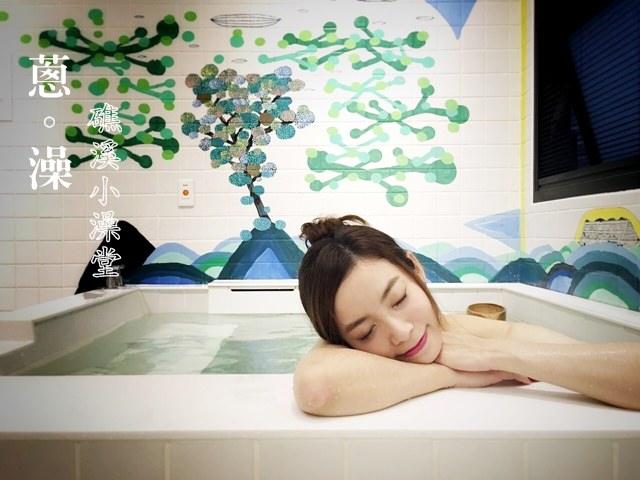 【宜蘭礁溪】蔥澡-礁溪小澡堂 全台首創藝術澡堂!
