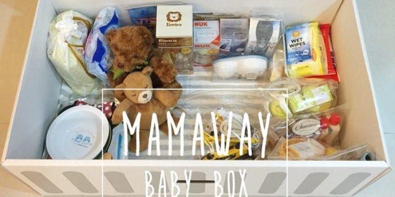 【孕婦日記】2016媽媽手冊兌換禮~mamaway媽媽餵芬蘭嬰兒箱
