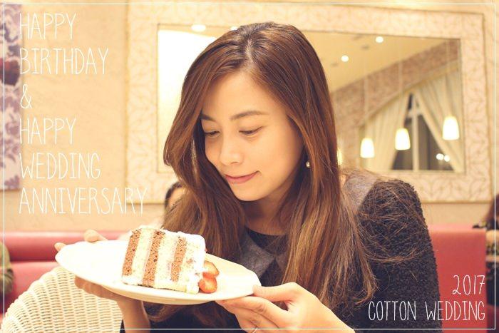 【Wedding Anniversary】第二年的結婚紀念日+慶生@板橋大遠百Afternoon Tea