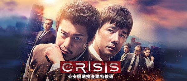 【日劇心得】2017春季日劇~Crisis 危機英雄/公安機動搜查隊特搜班~(有雷)