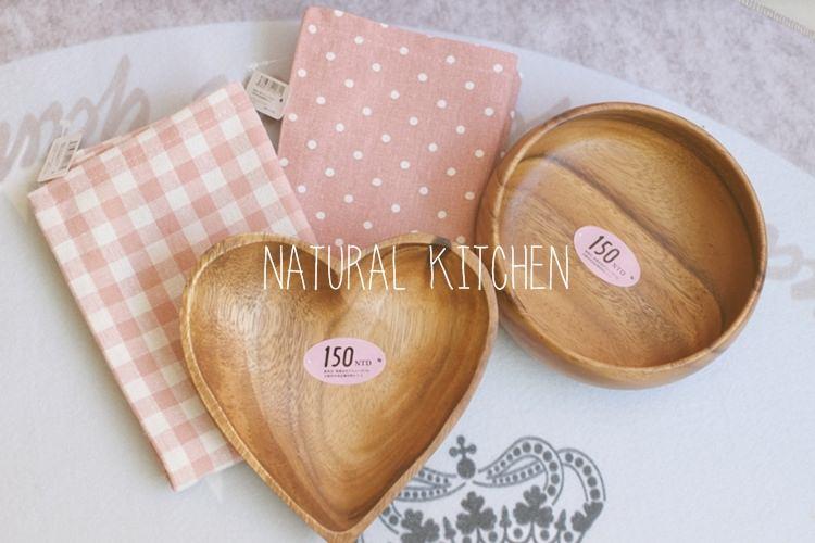 【雜貨】Natural Kitchen小敗家~質感日式木盤