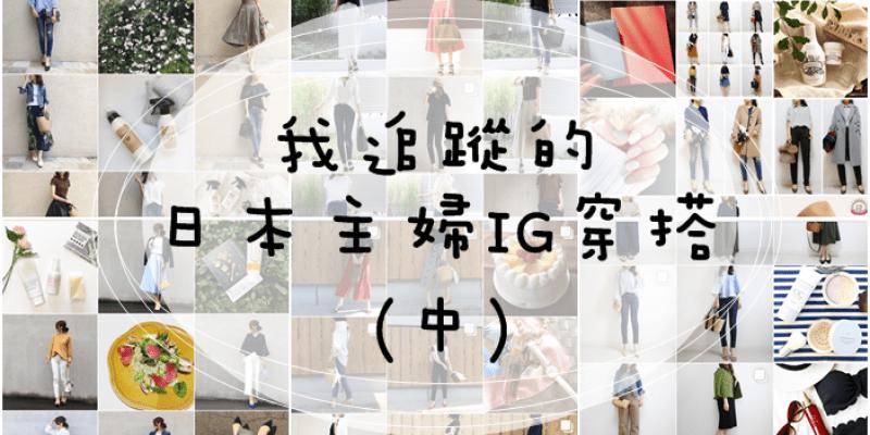 【Instagram】那些我追蹤的日本主婦IG穿搭(中)