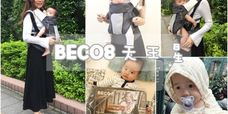 【育兒好物】BECO8天王星嬰兒背巾開箱+使用心得
