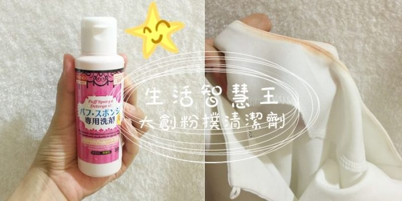 【家事】領口沾到粉底怎麼辦?大創粉撲清潔劑來救妳~
