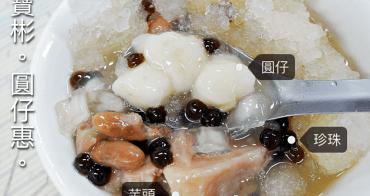 台南|國華街美食|八寶彬圓仔惠 傳承五十幾年的三代老冰店 古早味八寶冰
