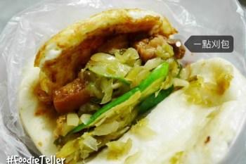 台南|成大美食|一點刈包 成大學生也超愛的宵夜美食!吃的是回憶啊!