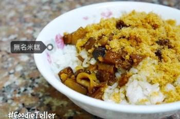 台南無名米糕|二十幾年沒漲過價的巷弄美味 一碗令人難忘的肉燥飯、煎虱目魚肚