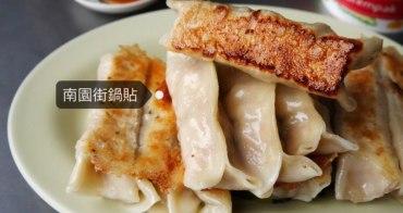 台南|成大美食|南園街鍋貼 飽滿又大顆的巷弄超人氣排隊美食。