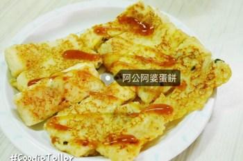 台南 成大早餐 阿公阿婆蛋餅 小東路排隊早餐店,大份量古早味現煎麵糊蛋餅!