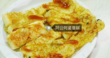 台南 成大早餐 阿公阿婆蛋餅。小東路排隊早餐店,大份量古早味現煎麵糊蛋餅!