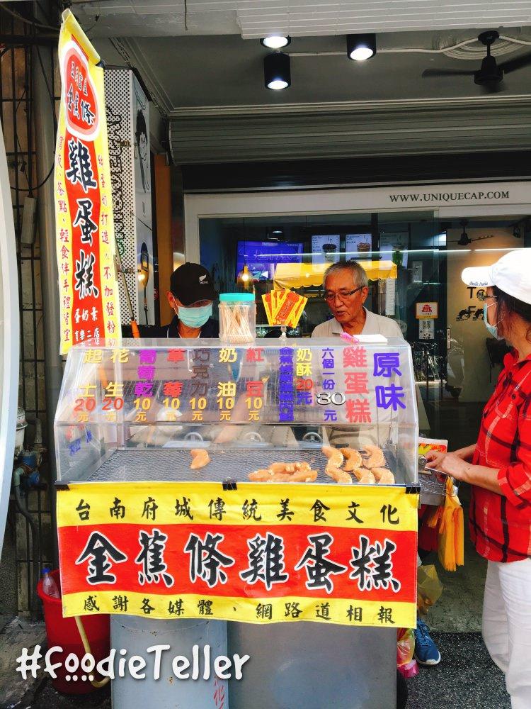 臺南|成大美食|金蕉條雞蛋糕 你吃過會牽絲的香蕉嗎?育樂街隱藏版的古早味! - 波妮說食話