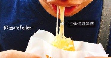 台南|成大美食|金蕉條雞蛋糕 你吃過會牽絲的香蕉嗎?育樂街隱藏版的古早味!