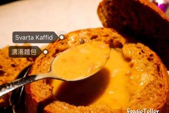 冰島美食推薦 全鎮最好喝的濃湯麵包Svarta Kaffid!必吃餐廳推薦!