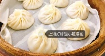 台南|成大美食|上海好味道小籠湯包 堪稱台南鼎泰豐的皮薄餡多汁小籠包!