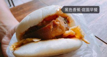 台南|成大早餐|黑色香蕉 原庭園早餐,推薦控肉蛋花生醬刈包!能直接用平板點餐!