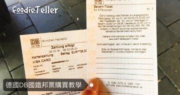 德國|慕尼黑交通| 巴伐利亞火車邦票購買教學 Bayern-Ticket!德國DB國鐵多人用超省錢!