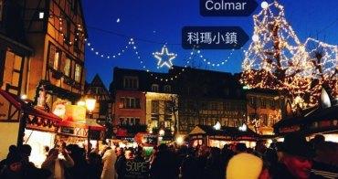 法國|科瑪 科爾馬聖誕市集 比史特拉斯堡還漂亮的聖誕市集Colmar !霍爾移動城堡藍圖!