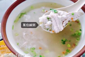 台南|成大美食|萬伯鹹粥 長榮路上大碗新鮮料實在的虱目魚鹹粥!宵夜也吃得到!
