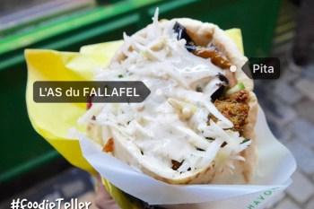 法國巴黎口袋餅|巴黎最好吃的中東口袋餅L'AS du Fallafel 瑪黑區炸鷹嘴豆球!龐畢度中心/雨果之家/浮日廣場美食推薦!