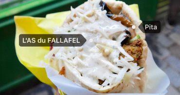 法國|巴黎口袋餅|號稱巴黎最好吃的中東口袋餅Pita!L'AS du Fallafel。瑪黑區炸鷹嘴豆球!龐畢度中心、雨果之家、浮日廣場美食推薦!