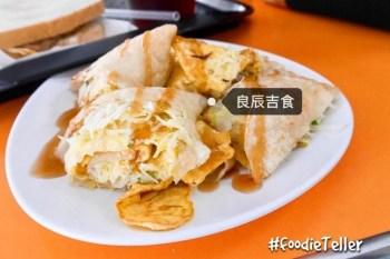 台南|成大早餐|良辰吉食 在勝利路早餐店遇見麥當勞吉士堡!
