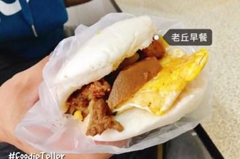 台南 成大早餐 老丘早餐 其實跟勝利路老邱百貨沒關係的早餐店!