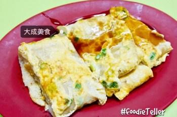 台南 成大早餐 大成美食 大學路成大光口對面的校園早餐!厚實古早味蛋餅!